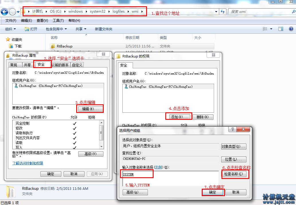 设置SYSTEM系统用户权限方法