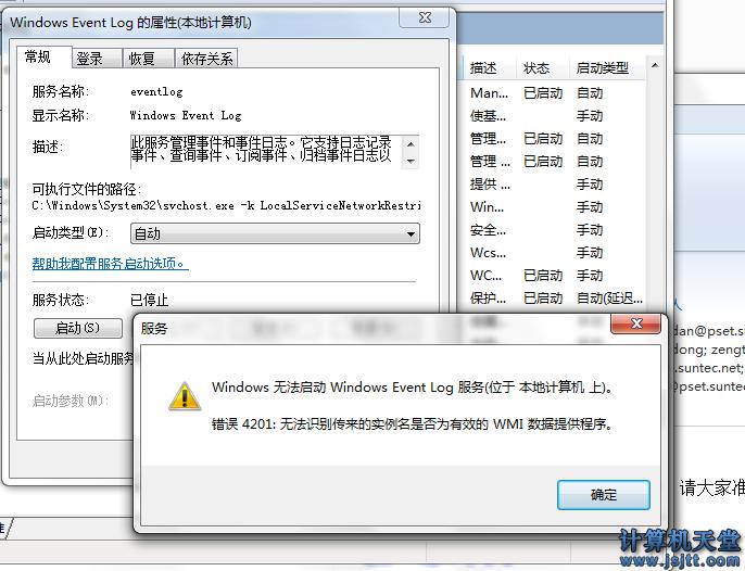 启动Windows Event Log 服务报错,错误:4201