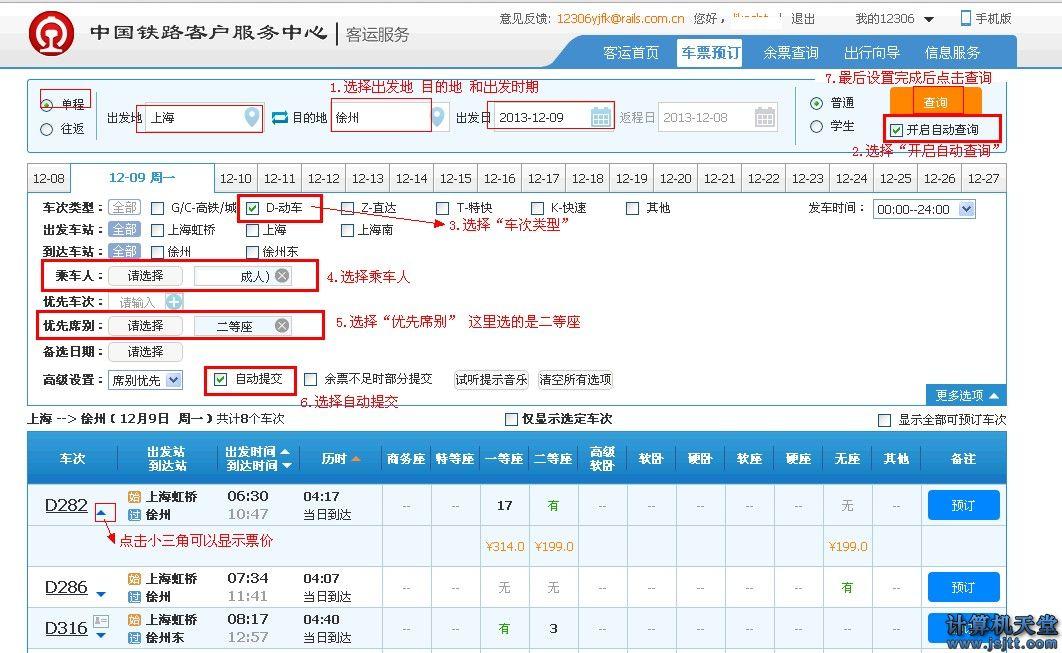 12306官网刷票方法_抢购火车票官方提供刷票功能2