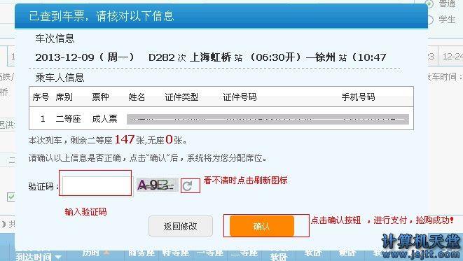 12306官网刷票方法_抢购火车票官方提供刷票功能3