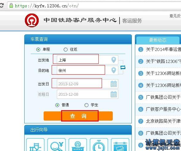 12306官网刷票方法_抢购火车票官方提供刷票功能1