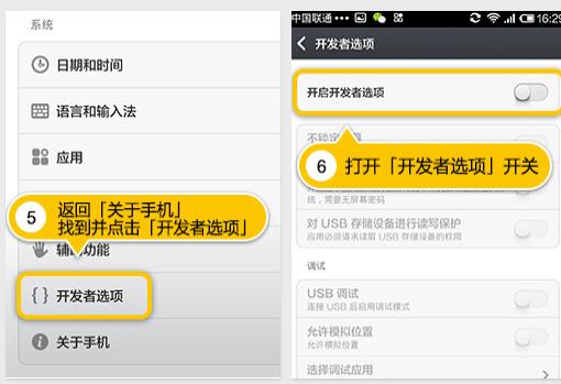 小米手机USB调试模式在哪里_红米手机如何打开USB调试模式3