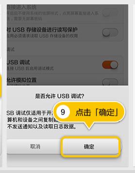 小米手机USB调试模式在哪里_红米手机如何打开USB调试模式5