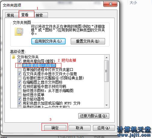 电脑文件夹前面出现选择框 如何去掉 已解决2