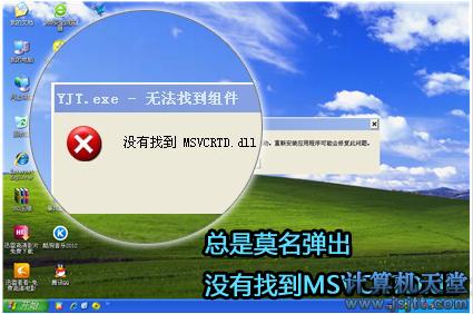 没有找到msvcrtd.dll ,因此这个应用程序未能启动,重新安装应用程序可能会修复此问题