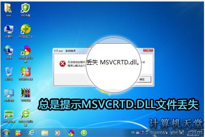 解决无法启动此程序 因为计算机中丢失msvcrtd.dll