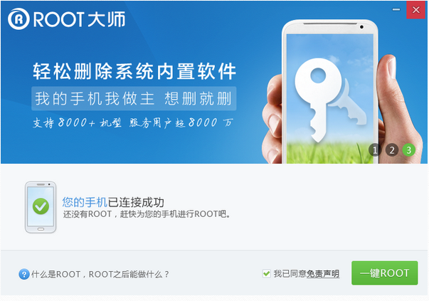 miui如何获取root权限_红米手机获取root权限4