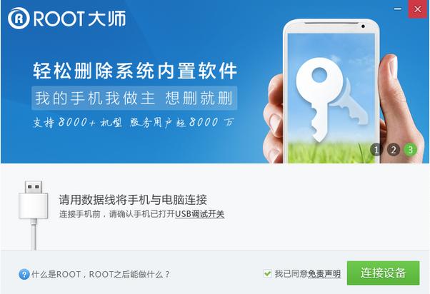 miui如何获取root权限_红米手机获取root权限3