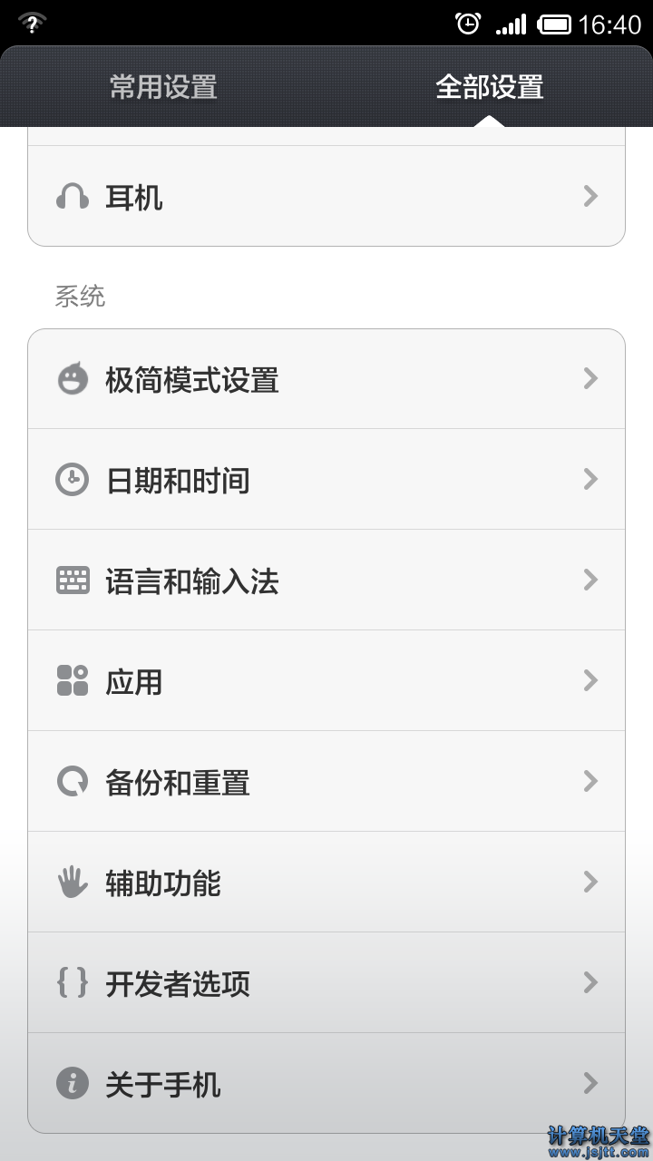 miui如何获取root权限_红米手机获取root权限1