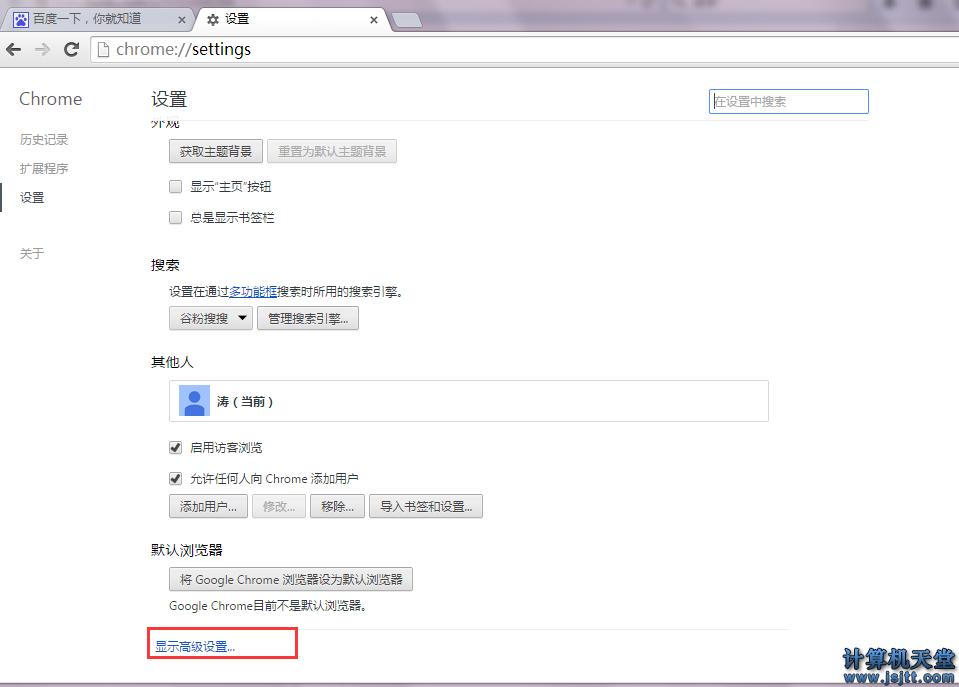 chrome谷歌浏览器设置flash视频点击播放_禁止视频自动播放2