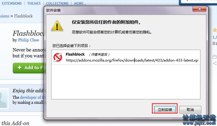 firefox火狐浏览器设置flash视频点击播放_禁止视频自动播放2