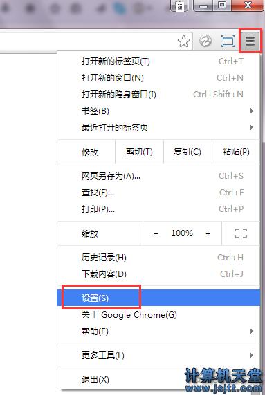 chrome谷歌浏览器如何开启和关闭cookie(图文)1