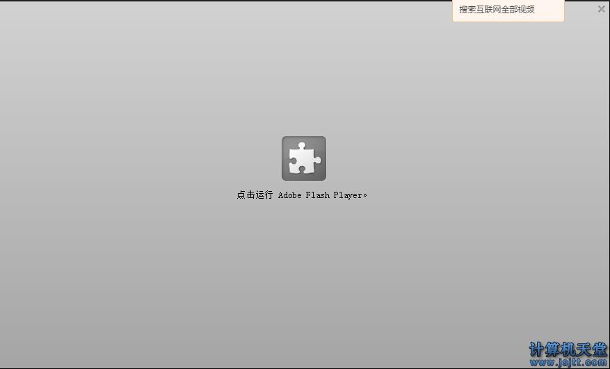 chrome谷歌浏览器设置flash视频点击播放_禁止视频自动播放4
