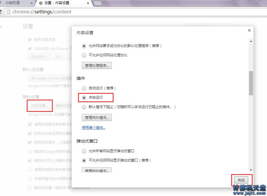 chrome谷歌浏览器设置flash视频点击播放_禁止视频自动播放3