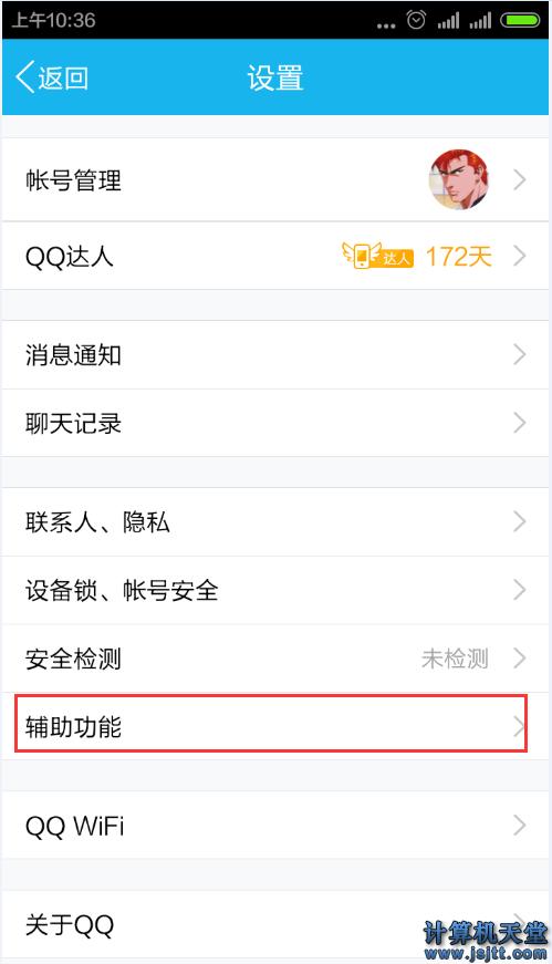 手机QQ如果设置不接受QQ聊天中的图片节省流量2