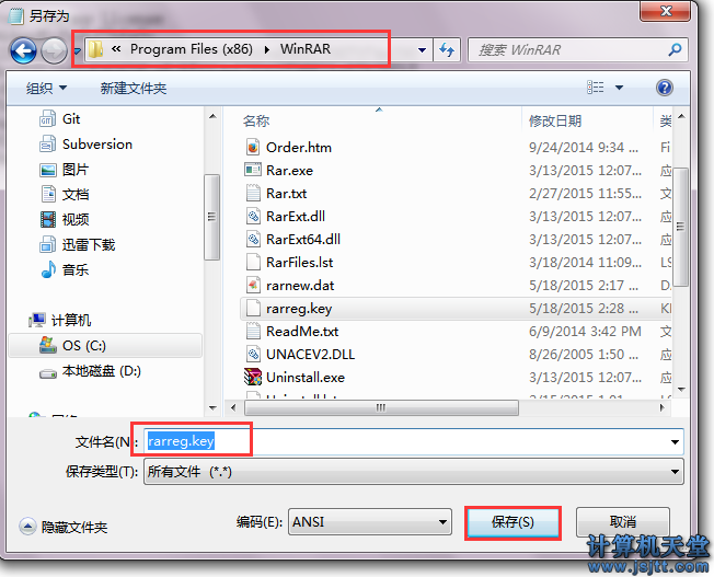 WinRAR4.0注册码_winRAR密钥_winrar5.21中文版key_去广告2