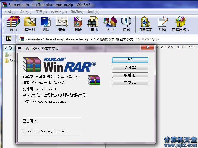 WinRAR4.0注册码_winRAR密钥_winrar5.21中文版key_去广告3