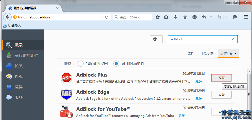 Firefox 火狐浏览器如何过滤网站广告 使用Adblock Plus2