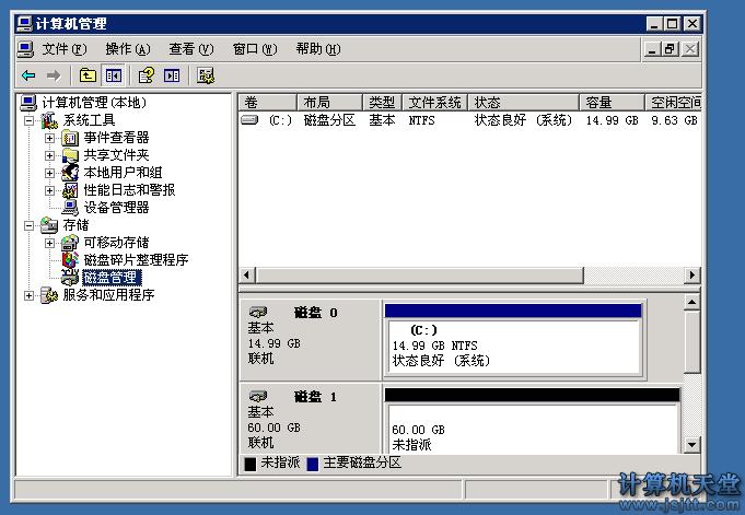 window service2003服务器装载磁盘的方法步骤2