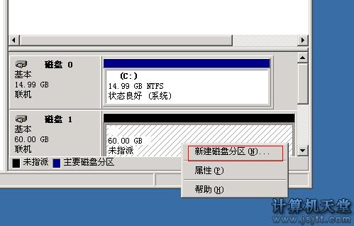 window service2003服务器装载磁盘的方法步骤3
