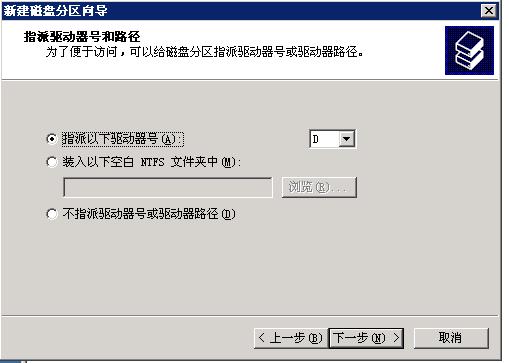 window service2003服务器装载磁盘的方法步骤6