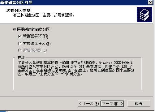 window service2003服务器装载磁盘的方法步骤4