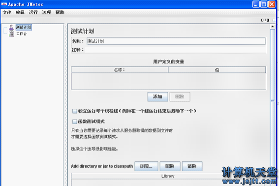 jmeter安装使用