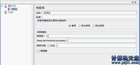jmeter安装使用-添加线程组