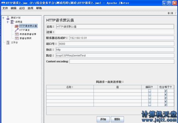 jmeter安装使用-添加http请求