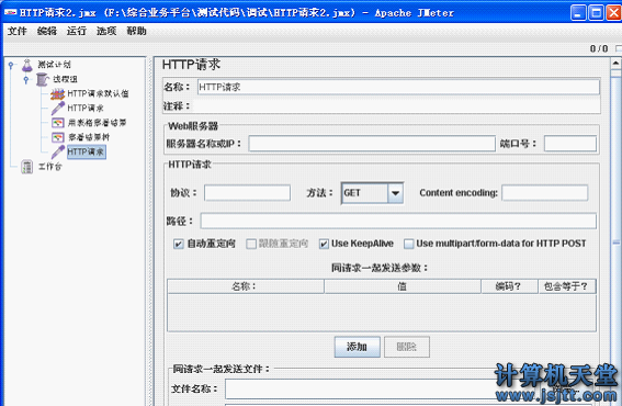 jmeter安装使用-添加http请求参数