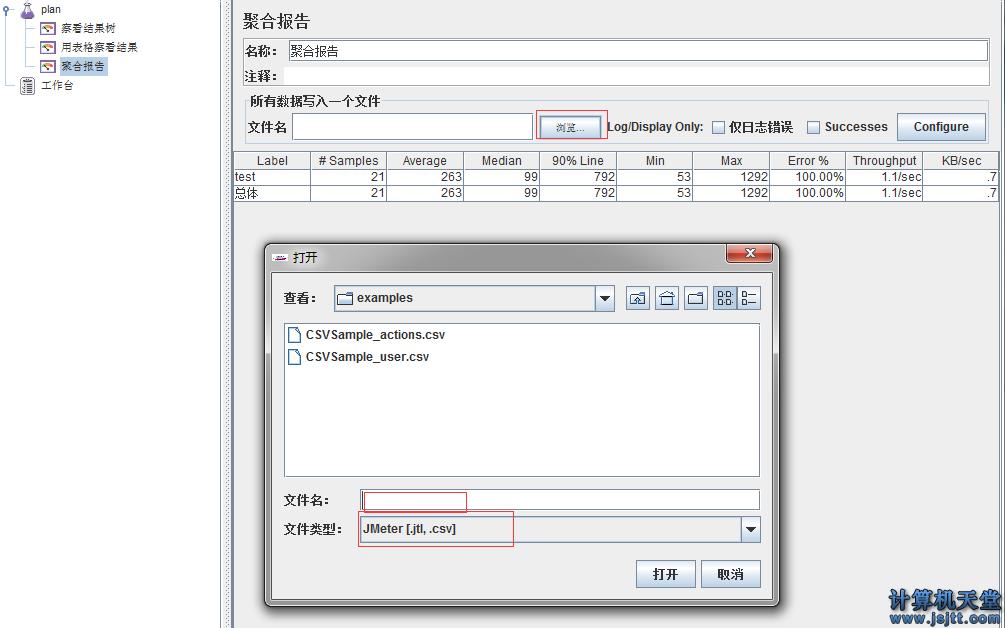 如何使用命令运行jmeter 执行计划进行压力测试