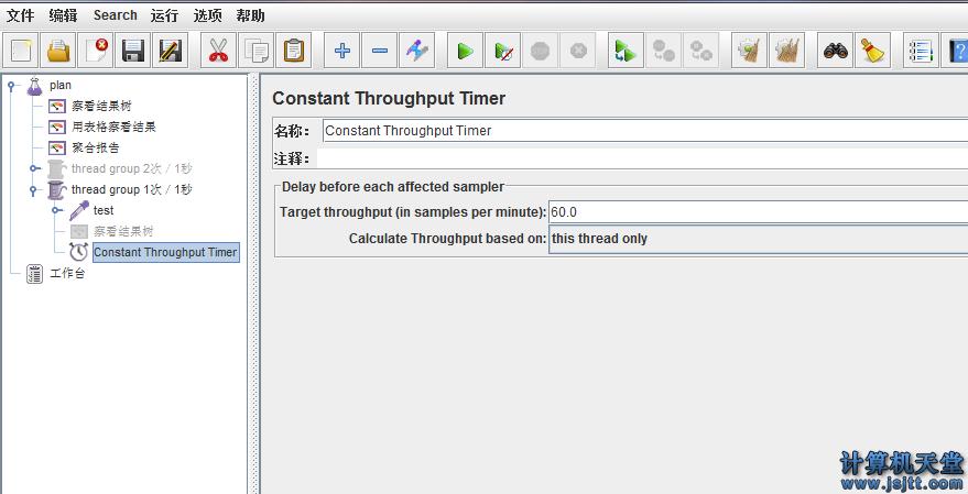 jmeter压力测试2