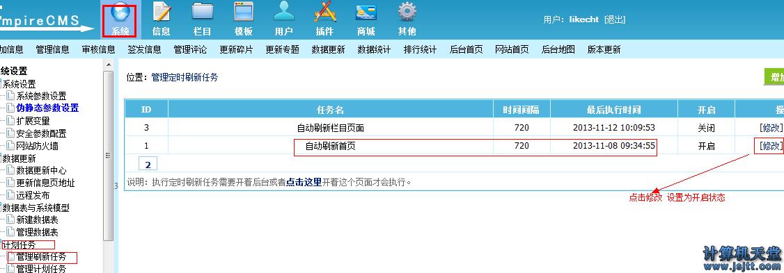 ecms管理首页刷新任务设置为开启状态.png