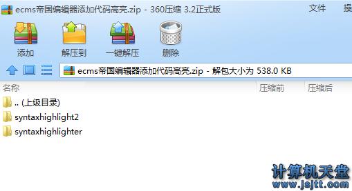 ecms帝国默认编辑器fckeditor添加代码高亮插件1