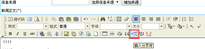 帝国ecms添加文章内容页分页方法_文章分页标签1
