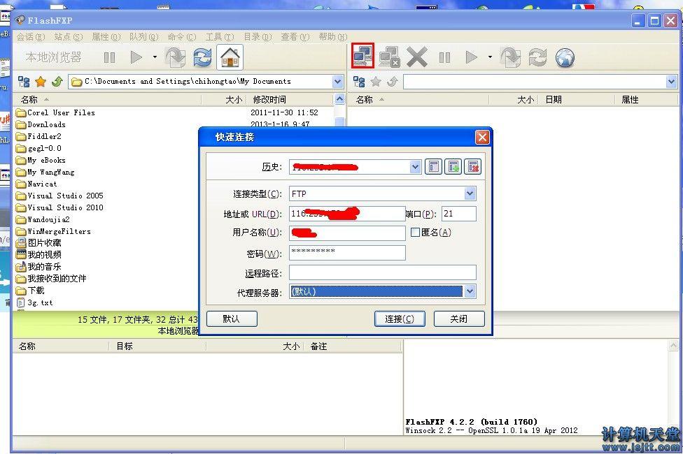 flashFXP 4.2 绿色版下载 无须注册码