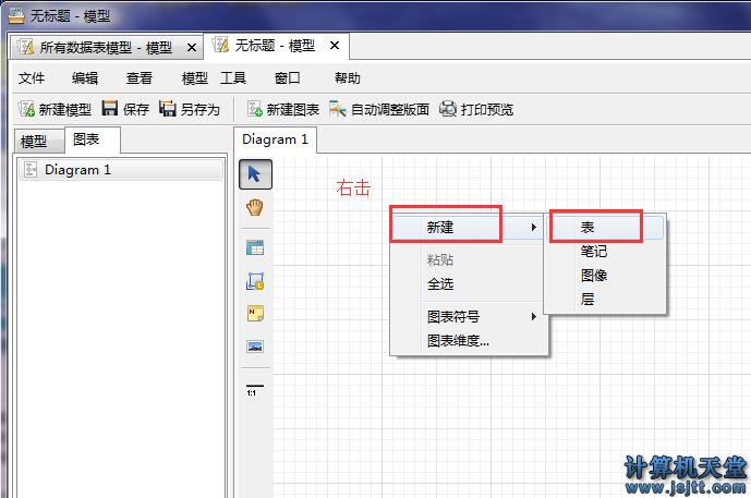 navicat10数据模型简单使用方法2