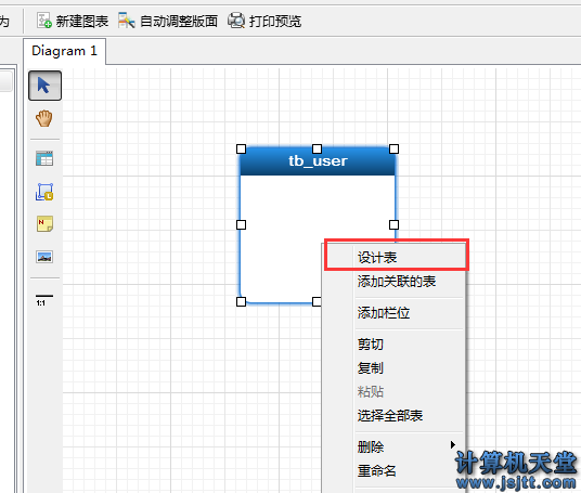 navicat10数据模型简单使用方法3