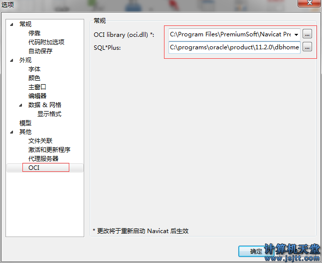 解决 navicat 连不上oracle cannot load OCI DLL,126