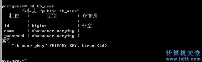postgresql 查看服务器所有 db名 table 查看表结构命令3