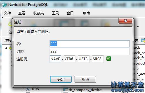 navicat 9.0 for postgresql 注册码 激活码
