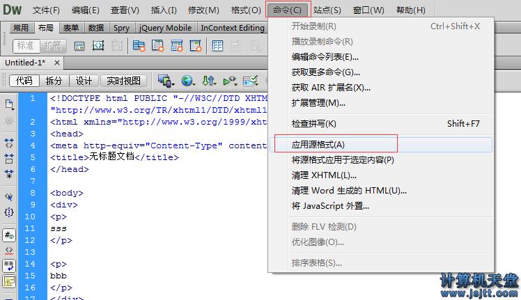 dreamweaver DW 如何格式化代码2