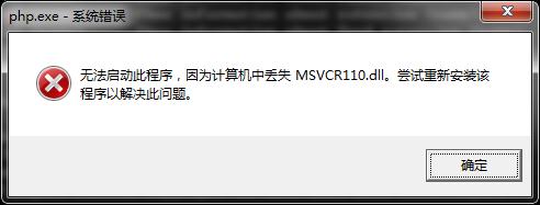 解决 php apache无法启动此程序,因为计算机中丢失MSVCR100.dll。尝试重新安装该程序以解决此问题