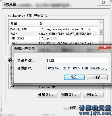 php环境变量配置