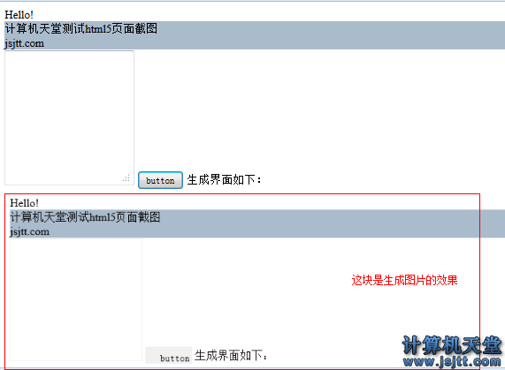 js插件 实现网页截屏 页面生成图片