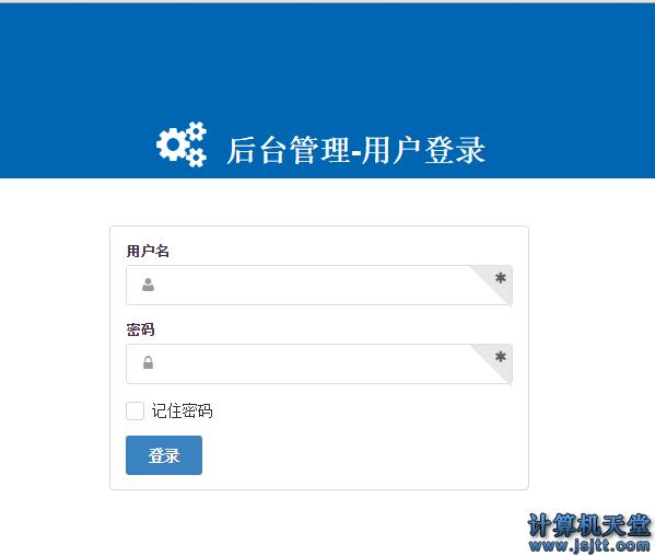 使用semantic ui 快速开发后台登录界面
