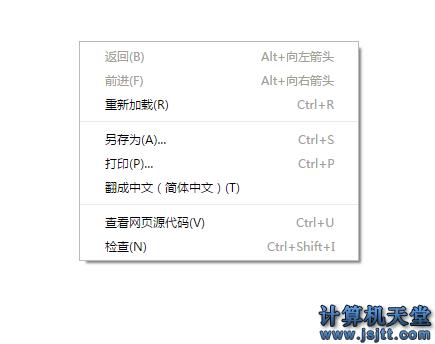 禁用浏览器右击菜单(默认)的方法 如何屏蔽右击菜单