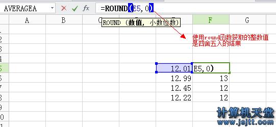 wps excel去掉小数点取整的方法_excel小数转整数2