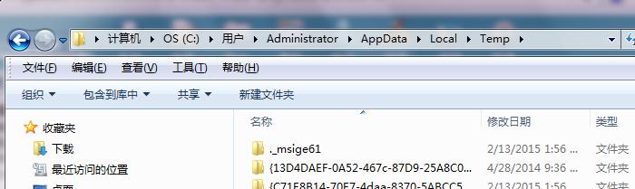 win7 office在安装过程中出错 错误2203(解决) 2