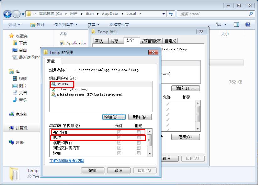 win7 office在安装过程中出错 错误2203(解决)6